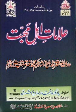 Alamat e ahle muhabbat download pdf book writer molana shah hakeem muhammad akhtar