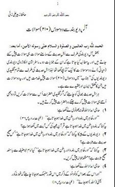 Aledeoband 210 sawalat download pdf book writer hafiz zubair ali zai