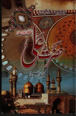 Ali r a tareekh aur siasat ki roshni me download pdf book writer dr taha husain