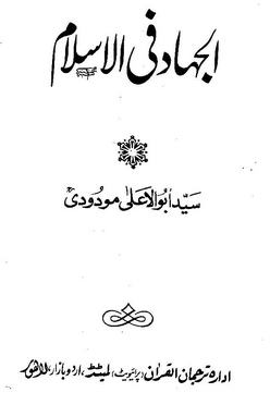 Download aljihaad fil islam pdf book by author sayyad abu ul aala modoodi