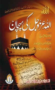 Allah azzawjal ki pehchan download pdf book writer abu hamza abdul khaliq siddiqui