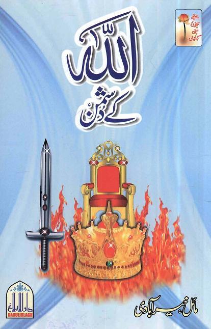 Allah k dushman download pdf book writer mayal khair abadi
