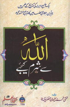 Allah se sharam keejiyee download pdf book writer mufti muhammad salman mansoorpuri