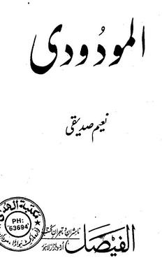 Download almodoodi pdf book by author naeem sadiquei