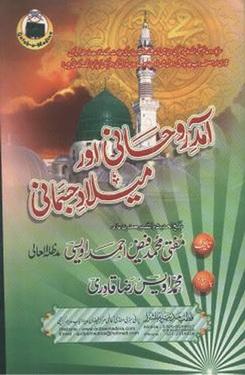 Download amad rohani aor milad jasmani pdf book by author mufti muhammad faiz ahmad awesi