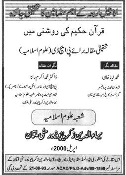 Anajeel e arba k aham mazameen ka tehqeeqi jaeza download pdf book writer muhammad ayaz khan