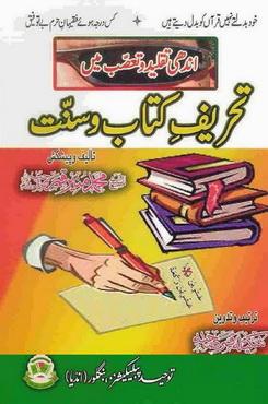 Andhi taqleed aur tassub mein tehreef e kitab o sunnat download pdf book writer muhammad muneer qamar