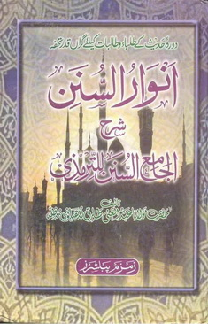 Download anwar us sunan pdf book by author molana abdul ghani tariq ludhyanvi