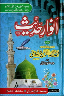 Anwar e hadees download pdf book writer molana fida ur rahman darkhasti