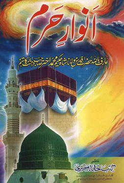 Anwar e harem download pdf book writer molana shah hakeem muhammad akhtar