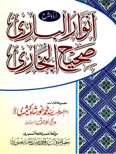 Download anwar ul bari sharah sahi bukhari 17 18 19 pdf book by author hazrat molana sayyad ahmad raza bijnori
