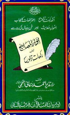Anwar ul masabih bajwab rakkat e taraweeh download pdf book writer molana nazeer ahmad rahmani