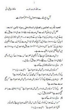 Anwar ul tareeq jawab al jawab nur ul ain rafaydain download pdf book writer hafiz zubair ali zai
