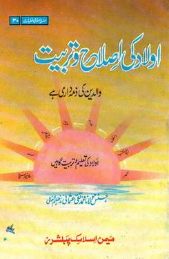 Aolad ki islah o tarbiat download pdf book writer mufti taqi usmani