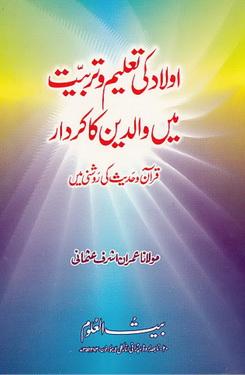 Aolad ki taleem o tarbiat me walidain ka kirdar download pdf book writer muhammad imran ashraf usmani