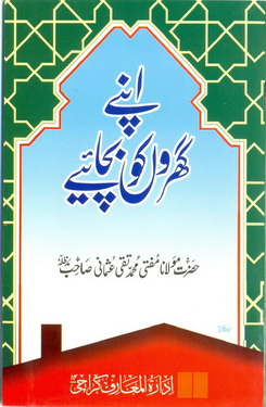 Apne gharo ko bachaiye download pdf book writer mufti taqi usmani
