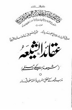 Books urdu shia pdf in