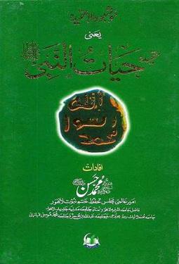 Aqeedah hayat un nabi download pdf book