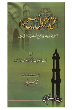 Aqeedah nuzool e maseeh download pdf book writer sayyad muhammad yousuf banori