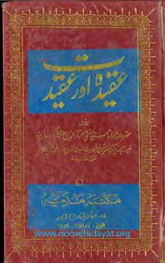Aqeedah aor aqeedat download pdf book writer mufti mukhtar ud deen