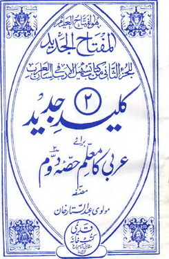 Arabi ka muallam part 2 download pdf book writer molvi abdu satar khan