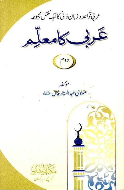 Arabi ka muallim vol 2 download pdf book writer molvi abdu satar khan