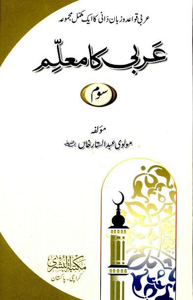 Arabi ka muallim vol 3 download pdf book writer molvi abdu satar khan