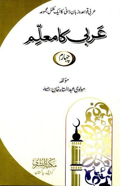 Arabi ka muallim vol 4 download pdf book writer molvi abdu satar khan