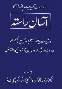 Download asaan raasta pdf book by author dr ilama khalid mahmood