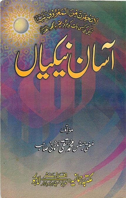 Download asan nekiyan pdf book by author mufti taqi usmani