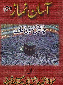 Asan namaz 40 masnoon duaein download pdf book writer molana ashiq ilahi bulandshahri