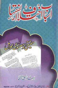 Asbaab e ikhtilaf al fuqaha download pdf book writer irshad ul haq asri
