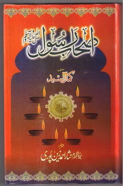 Ashab e rasool download pdf book writer kamal as sayyad