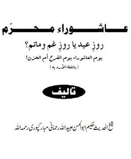 Ashora e muharram roz e eid ya gham o maatam download pdf book writer obaid ullah rahmani mubarakpuri
