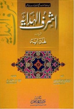 Download ashraf ul hadaya vol 5 pdf book by author molana jameel ahmad sakarodvi