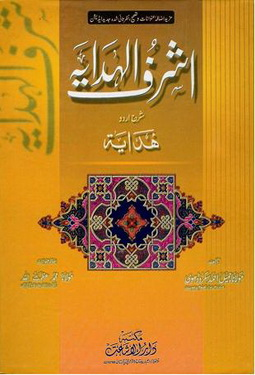 Download ashraf ul hadaya vol 6 pdf book by author molana jameel ahmad sakarodvi