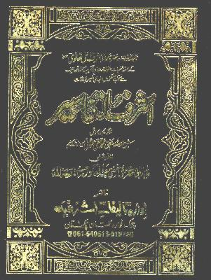 Download ashraf ut tafseer volume 1 pdf book by author mufti taqi usmani
