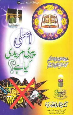 Asli peeri mureedi download pdf book writer molana shah hakeem muhammad akhtar