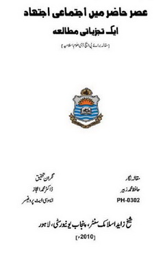 Asre hazir me ijtemai ijtihad aik tajziati mutalia part 1 download pdf book