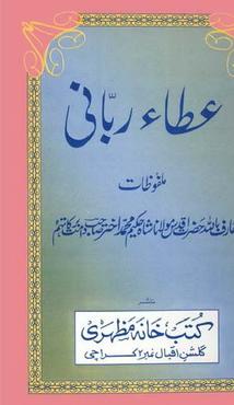 Ataa e rabbani download pdf book writer molana shah hakeem muhammad akhtar