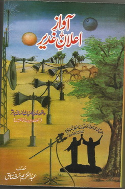 Awaaz e elaan e ghadeer download pdf book writer abdul kareem mushtaq