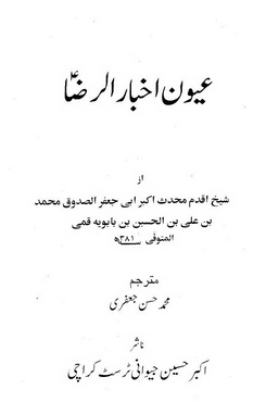 Ayoon akhbar al raza 1 download pdf book writer abi jafar al sadooq muhammad bin ali