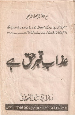 Download azab e qabar haq hai pdf book