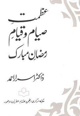 Download azmat e syam o qyam ramzan ul mubarak pdf book by author dr asrar ahmad