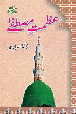 Download azmat e mustafa pbuh pdf book by author dr asrar ahmad