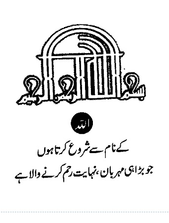 Download azmat e quran pdf book by author dr asrar ahmad