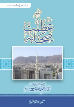 Azmat e sahaba download pdf book writer molana shah hakeem muhammad akhtar