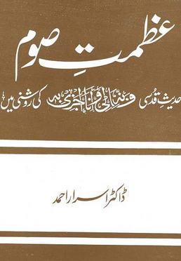 Download azmat e som pdf book by author dr asrar ahmad