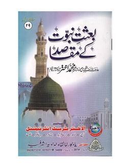 Baasat e nabuwat k maqasad download pdf book writer molana shah hakeem muhammad akhtar