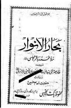 Bahar ul anwar 10 download pdf book writer mullah muhammad bagir majlisi